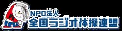 NPO法人全国ラジオ体操連盟
